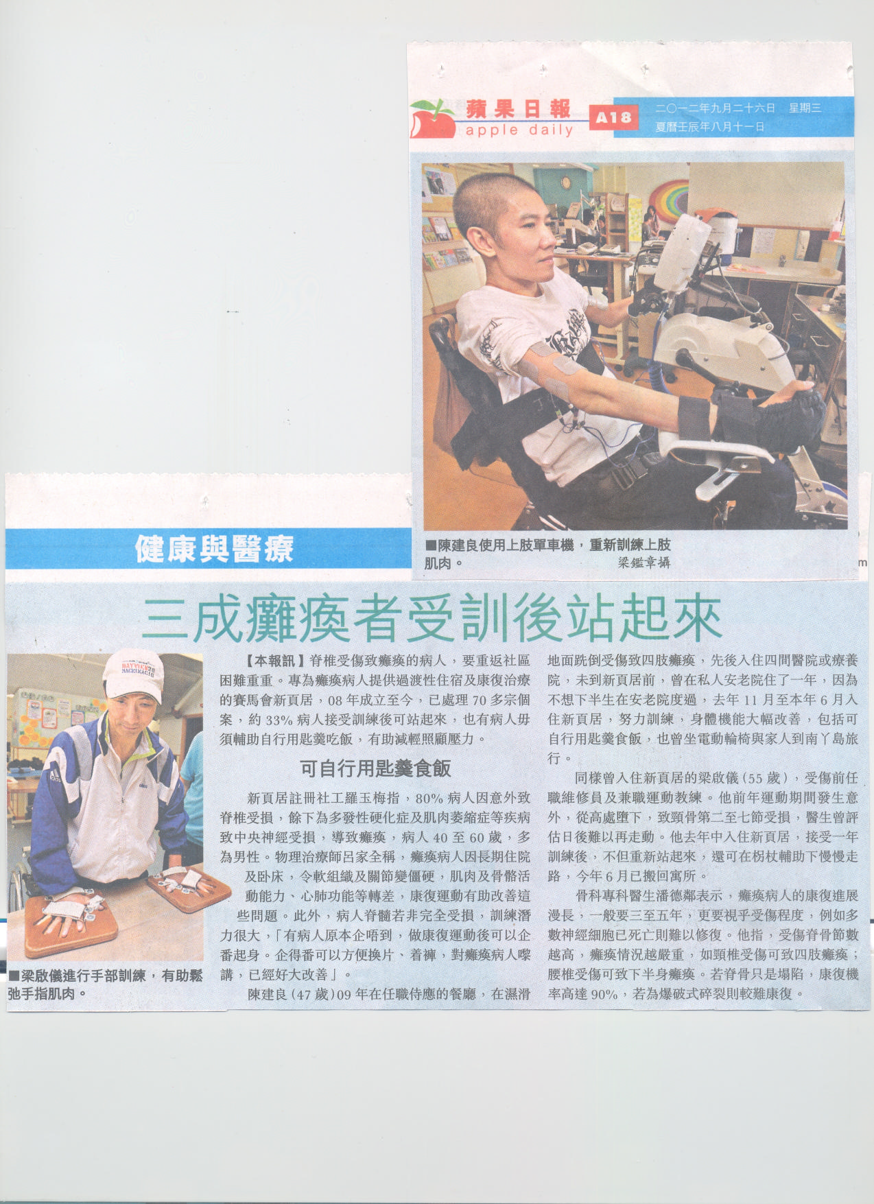 Daily Apple Newspaper http://www.rehabguide.hk/life_news.php